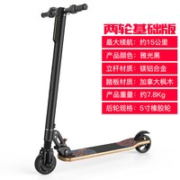 portable electric scooter - 2 wheels